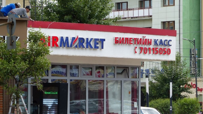 Air Market - Oulan Bator