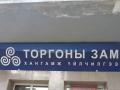 Oulan Bator
